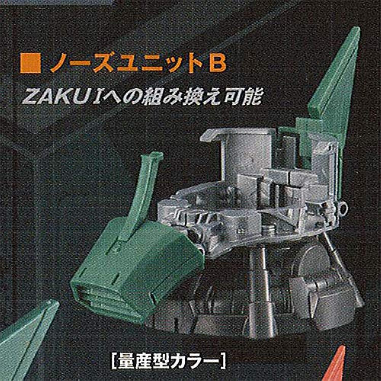 エクシードモデル ザクヘッド カスタマイズパーツ 3:ノーズユニットB 量産型カラー バンダイ ガチャポン ガチャガチャ ガシャポン