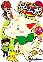 ゲーム犬 2 (電撃コミックス EX 電撃4コマコレクション)