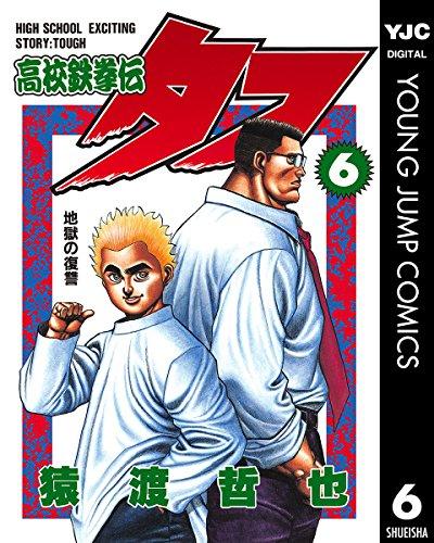 高校鉄拳伝タフ 6 (ヤングジャンプコミックスDIGITAL)
