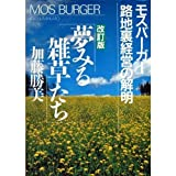 夢みる雑草たち―モスバーガー路地裏経営の解明