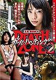 ガール・ハンティング/DEATH ZONE2