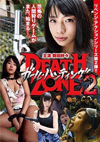 ガール・ハンティング/DEATH ZONE2[DVD]
