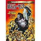 猿人ジョー・ヤング -デジタルリマスター版- [DVD]