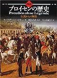 図説 プロイセンの歴史—伝説からの解放