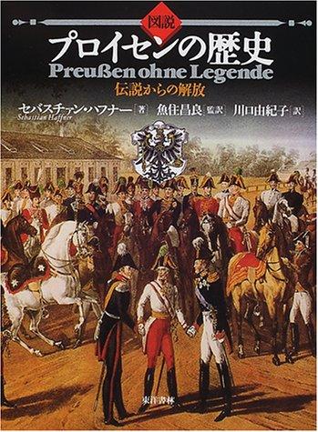 図説 プロイセンの歴史―伝説からの解放の詳細を見る