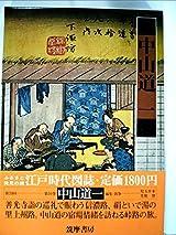 江戸時代図誌〈10〉中山道 (1977年)