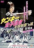 ヤンキー女子高生 全国制覇への道 茨城編[DVD]