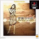 やるドラシリーズ ~雪割の花 PlayStation the Best
