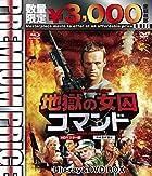 プレミアムプライス版 地獄の女囚コマンド HDマスター版 blu-ray&DVD BOX《数量限定版》