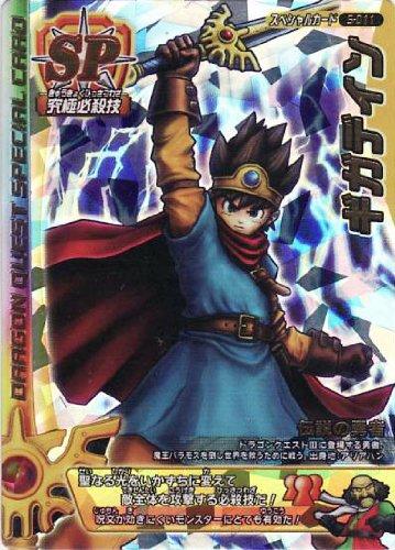ドラゴンクエスト モンスターバトルロードI 第四章 ギガデイン 【スペシャル】 S-011