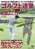 DVD>ゴルフ上達塾 アッという間に100を切る!  コース攻略編 (<DVD>)