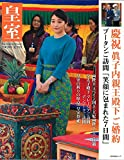 皇室 Our Imperial Family 第75号 平成29年夏号 (お台場ムック)