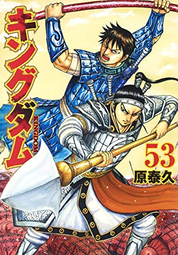 Kingdom #53