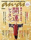 anan (アンアン) 2018/04/04 No.2096 [開運レッスン]