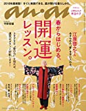 anan (アンアン)2018/04/04[開運レッスン]