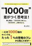 """""""1000倍""""差がつく思考法!―同じ商品で「150万円」稼ぐ人と「1500円」しか稼げない人"""
