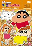 クレヨンしんちゃん TV版傑作選 第8期シリーズ (23) ヒミツのキャラクター弁当だゾ [DVD]