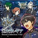 ジェネラルギア Sound Collection Vol.1