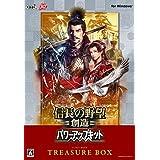 信長の野望・創造 パワーアップキット TREASURE BOX