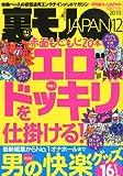 裏モノ JAPAN (ジャパン) 2010年 12月号 [雑誌]