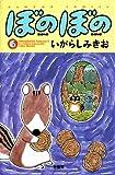 ぼのぼの(6) (バンブーコミックス 4コマセレクション)