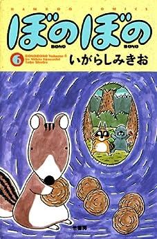 [いがらしみきお]のぼのぼの(6) (バンブーコミックス 4コマセレクション)