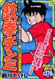 鉄拳チンミ -棍法の天才児シーファン- アンコール刊行 (講談社プラチナコミックス)