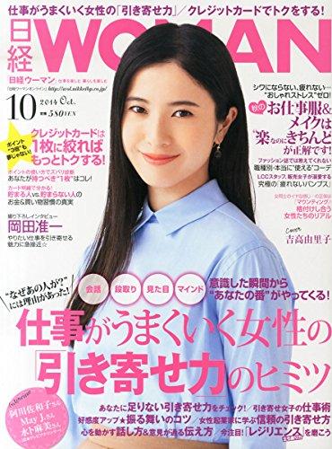 日経WOMAN2014年10月号の詳細を見る