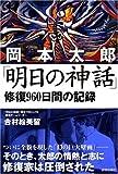 岡本太郎「明日の神話」修復960日間の記録