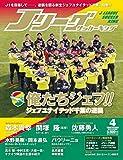 Jリーグサッカーキング 2015年4月号
