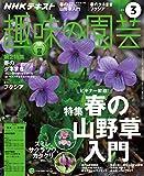 NHK 趣味の園芸 2018年 3月号 [雑誌] (NHKテキスト)
