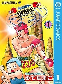 [ゆでたまご]の蹴撃手マモル 1 (ジャンプコミックスDIGITAL)