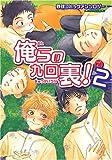 俺らの九回裏! 2―野球コミックアンソロジー (光彩コミックス)