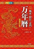 風水・擇日・奇門 万年暦【増補改訂版】 画像