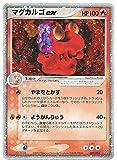 ポケモンカードゲーム 【Rキラ】 マグカルゴex (009/054)