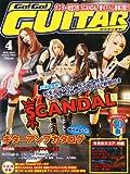 Go ! Go ! GUITAR (ギター)  2012年4月号