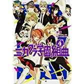 ミカグラ学園組曲 4 (MFコミックス ジーンシリーズ)
