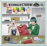 テニプリソング1/800曲! (はっぴゃくぶんのオンリーワン)-松(Show)-「弐」 / V.A.