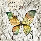 バタフライ・エフェクト(初回生産限定盤B)(DVD付)(在庫あり。)