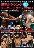 世界ボクシングスーパーテクニック 2014—知って見れば100倍おもしろい! (B・B MOOK 1074)