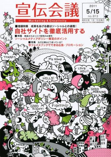 宣伝会議 2011年 5/15号 [雑誌]の詳細を見る
