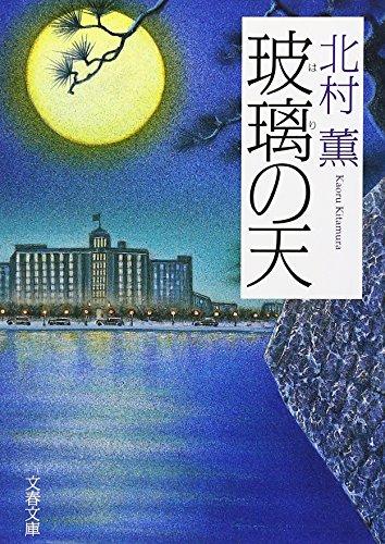 玻璃の天 (文春文庫) / 北村 薫