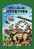 「時」から読み解く世界児童文学事典