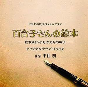 終戦スペシャルドラマ「百合子さんの絵本 ~陸軍武官・小野寺夫婦の戦争~」オリジナルサウンドトラック