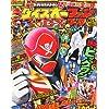 てれびくん増刊 ダイスオーDXファンブック 003 2012年 01月号 [雑誌]