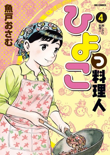 ひよっこ料理人 4 (ビッグコミックス)