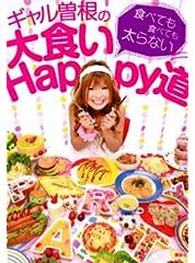 ギャル曽根の大食いHappy道~食べても食べても太らない~