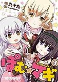 ぽむ☆マギ 3巻 (まんがタイムKRコミックス)