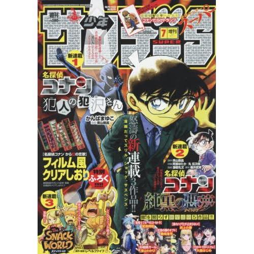 サンデーS(スーパー) 2017年 7/1 号 [雑誌]: 週刊少年サンデー 増刊