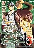 世紀末プライムミニスター (3) (ウィングス・コミックス)